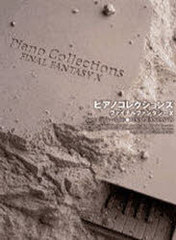 Final Fantasy X Piano Collection Sheet Music 1