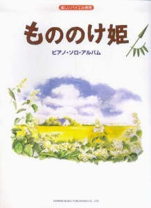 Princess Mononoke Hime Piano Solo Sheet Music 1