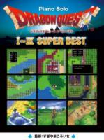 Dragon Quest I - IX Super Best Piano Sheet Music 1
