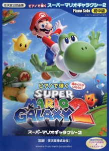 Super Mario Galaxy 2 Piano Sheet Music 1